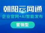 朝阳云网通_营销型