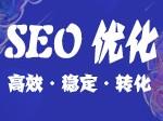 汇桔SEO搜索引擎优化