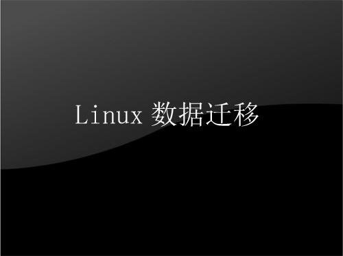Linux数据迁移 网站搬家 网站迁移 程序搬家 数据库搬家
