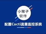 配置Cacti流量监控系统