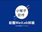 配置MatLab环境