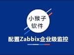 配置Zabbix企业级监控