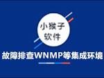 故障排查WNMP等集成环境