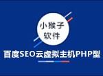 百度SEO云虚拟主机PHP型