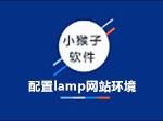 配置lamp网站环境