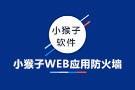 小猴子WEB应用<em>防火墙</em>
