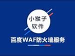 百度WAF防火墙服务