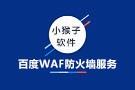 百度WAF<em>防火墙</em>服务