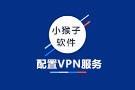 配置VPN服务