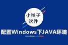 配置Windows下<em>JAVA</em>环境