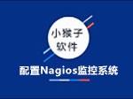 配置Nagios监控系统