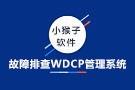 <em>故障</em><em>排查</em>WDCP管理系统