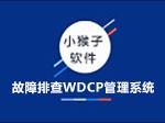 故障排查WDCP管理系统