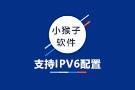 支持IPV6配置