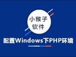 配置Windows下PHP环境