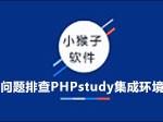 问题排查PHPstudy集成环境