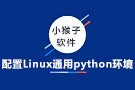 配置<em>Linux</em>通用python环境