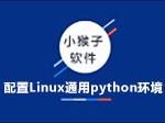 配置Linux通用python环境