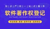 软件著作权加急(全包 给软件名就行 包下证 26到30工下证)