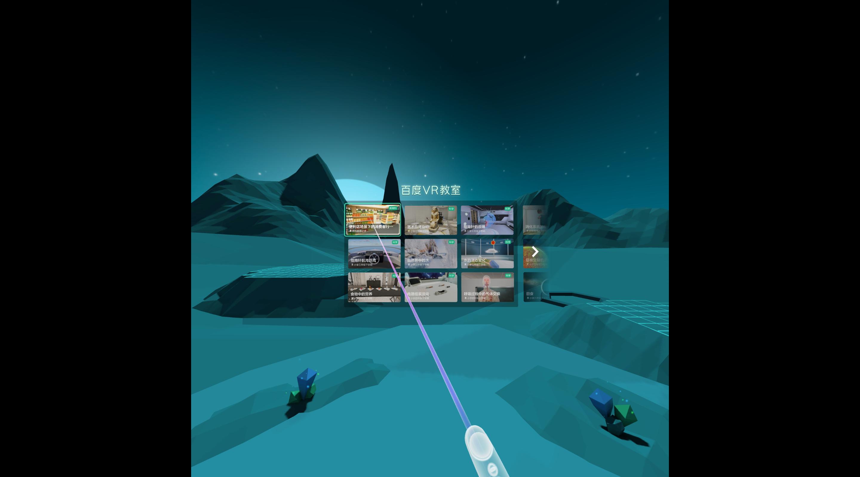 小学科学VR课程