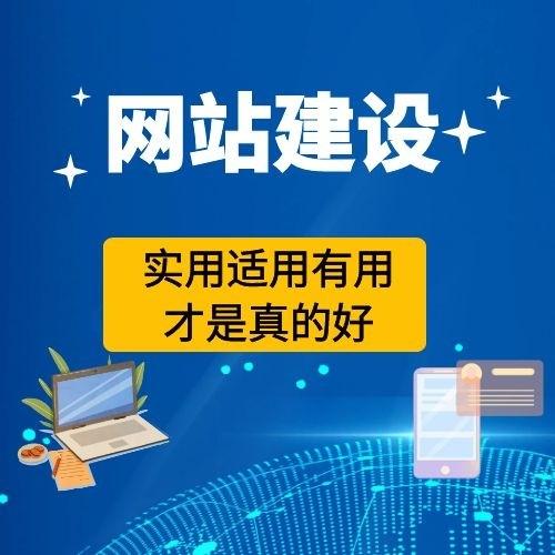 手机/pc网站 自适应网站 响应式网站 超级小程序网站建设