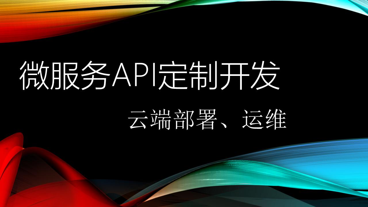 微服务API定制开发