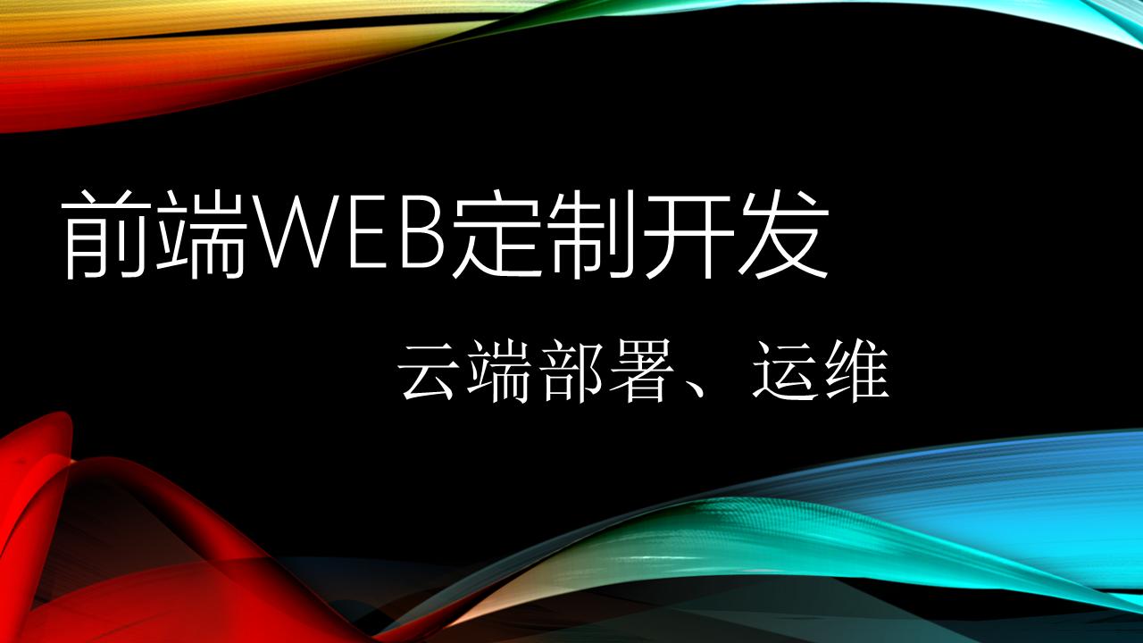 前端Web定制开发