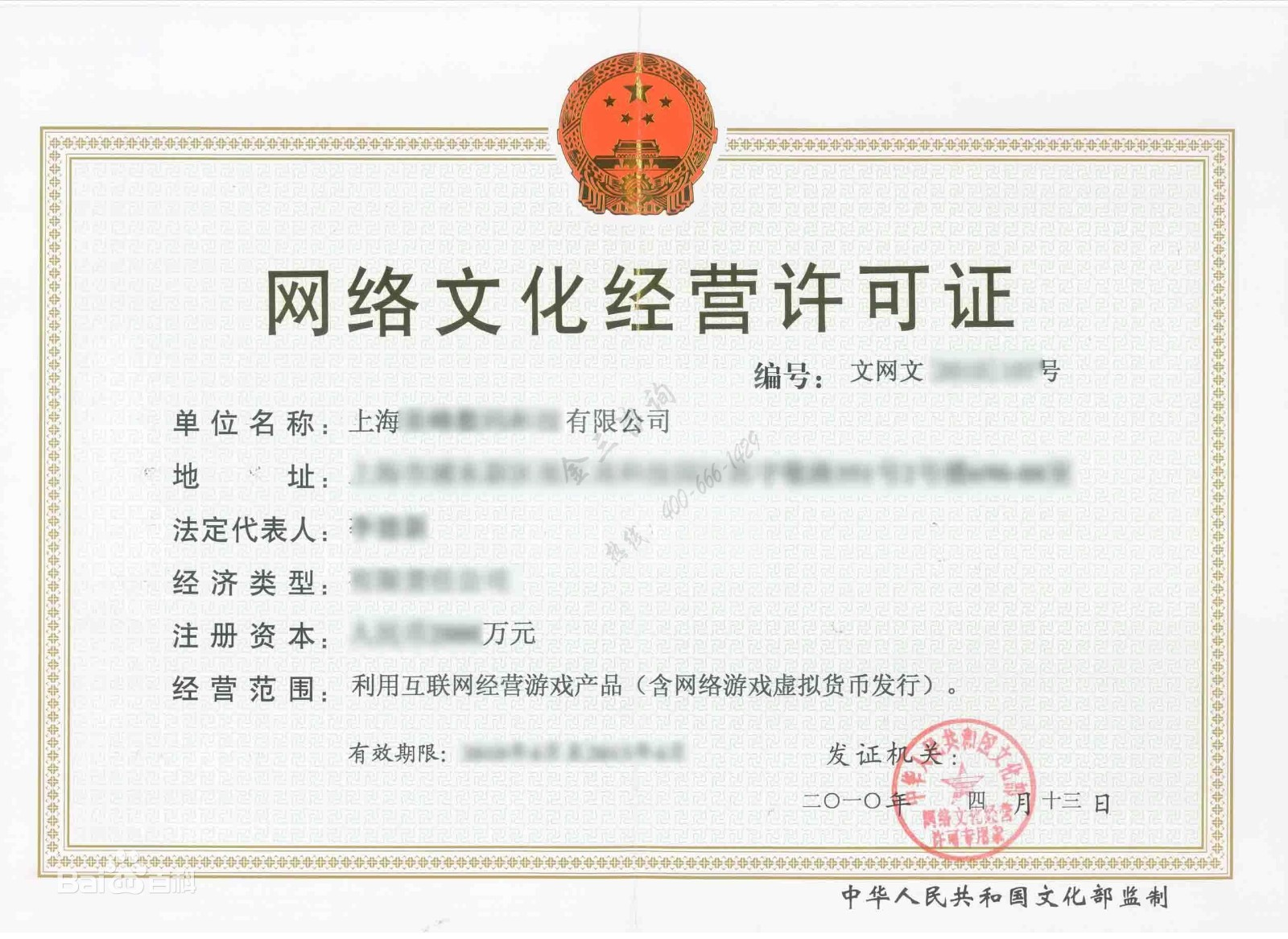 网络文化经营许可证(文网文)