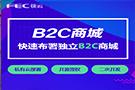 B2C商城 零售商城 PC商城 微商城 标准产品
