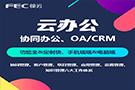 CRM平台 HR管理软件 OA办公管理系统 办公协同