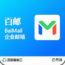 百邮BaiMail_企业邮箱300