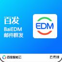 百发BaiEDM_邮件群发
