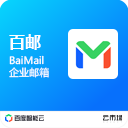 百邮BaiMail_企业邮箱500