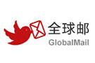 全球邮<em>企业邮箱</em>大客户定制版