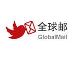 全球邮企业邮箱大客户定制版