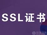 HTTPS服务配置全站加密SSL优化检测一证书申请第三步