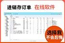 ERP进销存 订单销售库存网络版仓库财务收银管理系统软件