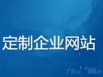 企业网站定制(商城网站 品牌网站 营销网站)