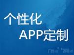 个性化APP定制 网购支付APP 购物商城APP
