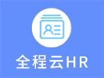 0元试用30天 全程云HR人力资源软件 人力资源管理首选平台