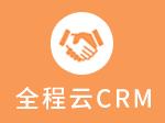 0元试用30天 全程云CRM 客户管理云