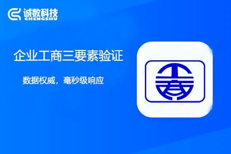 关联推荐商品图片_企业工商三要素验证