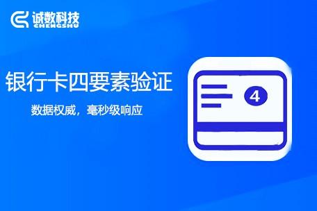 关联推荐商品图片_银行卡四要素验证