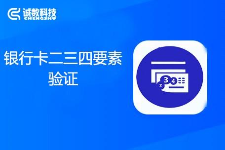 关联推荐商品图片_银行卡二三四要素综合验证
