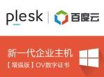 Plesk_Windows企业主机增强版(含OV证书)