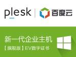Plesk_Windows_企业主机旗舰版(含EV证书)