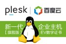 Plesk_Linux_企业主机旗舰版(含EV证书)