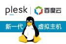 Plesk_Linux_虚拟主机(PHP_免费DV证书)