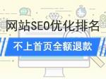 网站推广SEO优化长尾关键词优化排名
