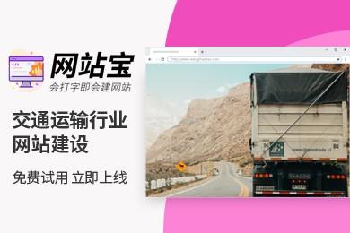 智能模板 交通运输行业网站建设 网站宝